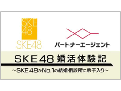 SKE48が婚活のプロに弟子入り、スペシャルコラボ動画公開中 Youtuber加藤純一さんが本気の婚活に挑戦、無事結婚に導けるのか!?