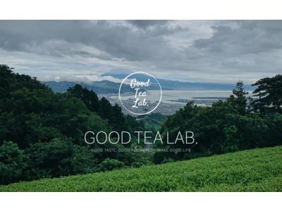 静岡伊勢丹で、お茶を楽しむ新しいライフスタイル提案の場「GOOD TEA LAB.」が、8月19日(水)からスタート!