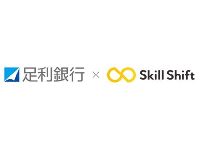 スキルシフト、足利銀行と業務提携