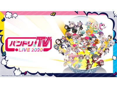 Morfonica 1st Live「Cantabile」&Poppin'Party秋の単独「BanG Dream! 8th☆LIVE『Breakthrough!』」チケット一般販売開始!