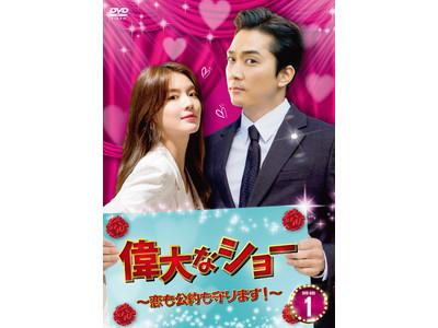 ソン・スンホン主演最新作、「偉大なショー~恋も公約も守ります!~」DVD-BOX1が2021年1月8日発売決定!