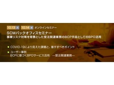 【トランスコスモスオンラインセミナー】SCMバックオフィスセミナーを10/13(火), 10/14(水),に開催