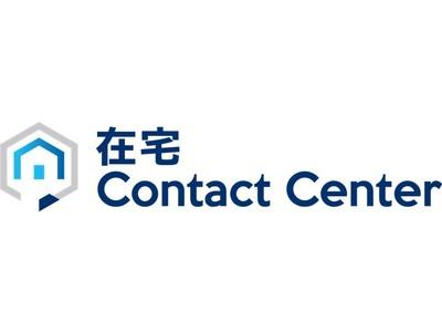 トランスコスモス、台湾において在宅コンタクトセンターサービスの提供を開始
