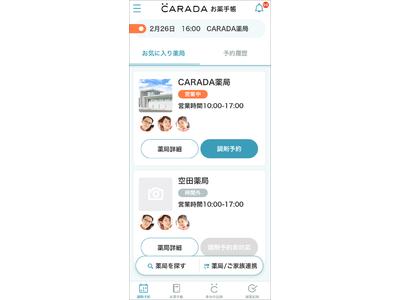 健康管理アプリ『CARADA』のお薬手帳機能が『CARADAお薬手帳』アプリとしてリニューアル!