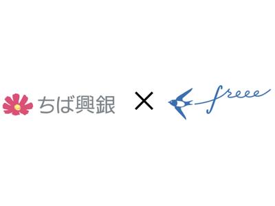 オンライン資金調達プラットフォーム「資金調達freee」β版新たに千葉興業銀行の2商品を掲載