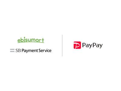 クラウドコマースプラットフォーム「ebisumart」でPayPay(オンライン決済)との連携を開始