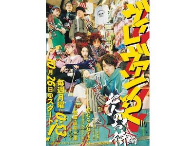 岡山天音、森川葵出演ドラマ「ヴィレヴァン!2~七人のお侍編~」キービジュアルを公開、主題歌は忘れらんねえよ。放送スタート日は10月26日(月)に決定!TVer、GYAO!見逃し配信も。