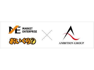 日本最大級のリユースプラットフォーム「おいくら」と AMBITION が業務提携締結