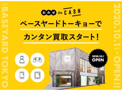 買取アプリ『CASH』の事業者向けサービス『おみせde CASH』を10月1日より原宿の複合型アパレル店舗『ベースヤードトーキョー』で提供開始