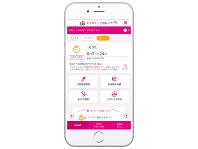 エムティーアイの母子手帳アプリ『母子モ』が熊本県上天草市で提供を開始!