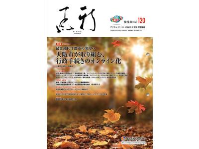 「行政デジタル化」の先進事例を紹介。地方公共団体向け情報誌『新風(かぜ)』10月号発行