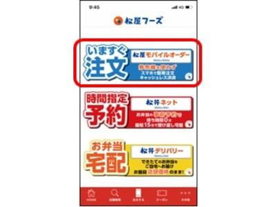 【松屋フーズ】『松屋モバイルオーダー』導入店舗拡大