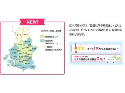 宅配サービスの需要にお応えしてサービス拡大!『なんでも酒やカクヤス』が、大阪市内全域にお届けします!