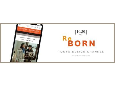 【アパレル専門店のコックス】2020.10.30(Fri)コックス公式オンラインストア、装いを新たに「TOKYO DESIGN CHANNEL」誕生!