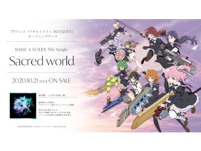 TVアニメ「アサルトリリィ BOUQUET」OPテーマ「Sacred world」が10月21日(水)より発売中!