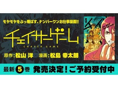 お仕事マンガ『チェイサーゲーム』最新5巻発売決定! 本日より予約受付スタート