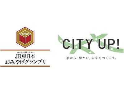 ―東日本エリアを代表する201品のおみやげの中からお客さまの投票でグランプリを決定―「みんなが贈りたい。JR東日本おみやげグランプリ2020」結果発表