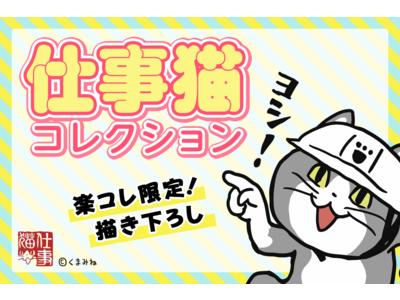 人気キャラクター『仕事猫』の描き下ろしを含むオリジナルグッズを「楽天コレクション」にて限定販売開始!