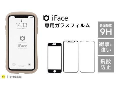 iPhoneの画面をがっちり守る!人気No1スマホケース「iFace」から、iPhone 12シリーズ用ガラス保護フィルムが新発売!