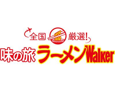 成田アニメデッキ イートインレストランが10月27日(火)にリニューアルオープン!ラーメンツーリズムの拠点となる「全国厳選!味の旅ラーメンWalker」が誕生!!
