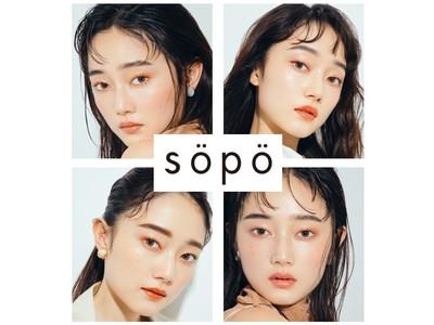 化粧品ECを運営するNOIN初のコスメブランド「sopo(ソポ)」全国のファミリーマートで11月10日(火)より発売!!~マスク着用時でも映える、アイメイク3種類計12色を展開~
