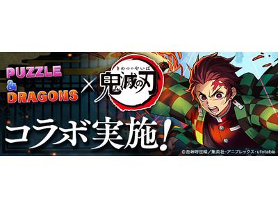 【パズル&ドラゴンズ】大人気TVアニメ『鬼滅の刃』との待望のコラボがついに開始!