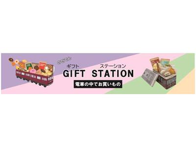 「のせでんギフトステーション」~電車の中でお買い物~の開催について