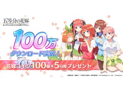 アニメ「五等分の花嫁」初のゲームアプリ『五等分の花嫁 五つ子ちゃんはパズルを五等分できない。』、リリース初日に 100 万ダウンロード突破!App Storeのランキングで1位を獲得!