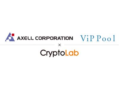 アクセル、CryptoLabとブロックチェーン技術を基盤としたソリューション、サービス事業で協業