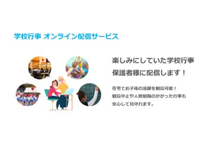在宅で観覧可能な「学校行事オンライン配信サービス」開始のお知らせ