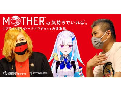 ゲーム実況などで活躍するコアラさん、リゼ・ヘルエスタさんと糸井重里の座談会が実現。『MOTHER』の気持ちでいれば。