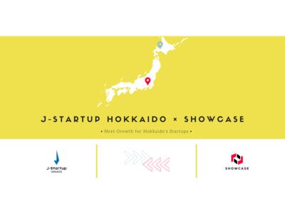 「J-Startup HOKKAIDO」認定スタートアップ企業の支援を行います!