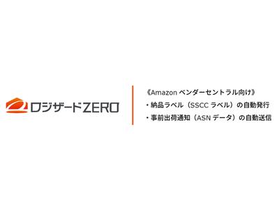 クラウド倉庫管理システム「ロジザードZERO」 Amazonベンダーセントラル向け出荷支援機能をリリース