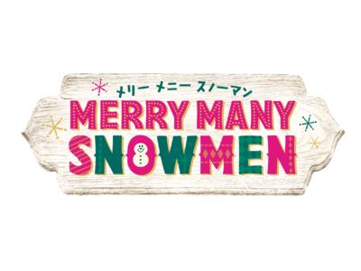 たくさんの雪だるまがサーティワンに登場!?「MERRY MANY SNOWMEN(メリーメニースノーマン)」キャンペーン♪
