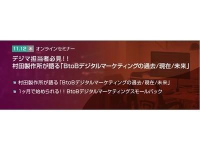 【トランスコスモスオンラインセミナー】デジマ担当者必見!!村田製作所が語る「BtoBデジタルマーケティングの過去/現在/未来」を11/12(木)に開催