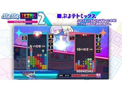 二大パズルゲームの頂上決戦、再び!12 月10 日(木)発売予定の『ぷよぷよ(TM)テトリス(R)2』「ぷよテトミックス」ルール紹介映像を公開!