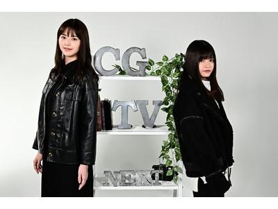 景井ひな&鈴木ゆうか テレビ初MC番組『カバーガールTVネクスト』