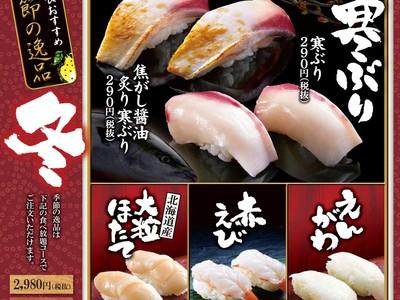 【ゆず庵】大粒ホタテや寒ぶりが登場!『寿司・しゃぶしゃぶ ゆず庵』の冬期間限定メニューが販売開始