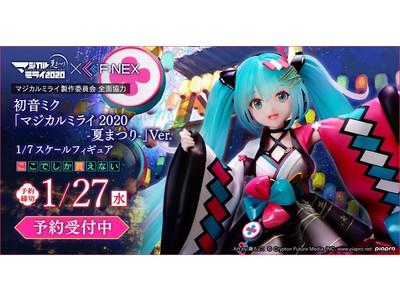 『初音ミク「マジカルミライ 2020 -夏まつり-」Ver. 1/7スケールフィギュア』をホビーECサイト『F:NEX』にて本日11月27日より予約開始!