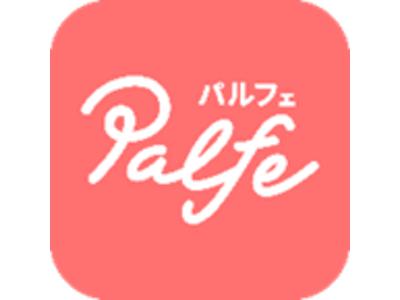 女性向けエンタメアプリ 「Palfe」がGoogle Play ベストオブ 2020 アプリ「エンターテイメント部門」にて大賞を受賞!