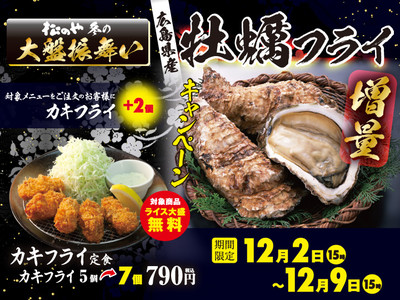 【松のや】期間限定「カキフライ増量キャンペーン」開催!