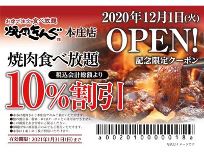 【焼肉きんぐ】全国251店舗目!『焼肉きんぐ 本庄店』が2020年12月1日(火)グランドオープン!