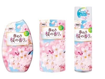 【エステー】春の季節限定企画 早咲きの桜「春めき」をイメージした〈さくらの香り〉の「消臭力」を限定発売