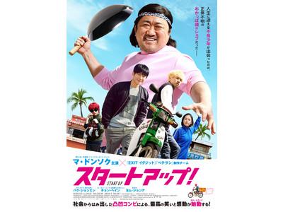 マ・ドンソク主演!すべての世代へエールを贈る、笑いと感動の痛快コメディ。「スタートアップ!」のBlu-ray&DVDが4月2日に発売決定!