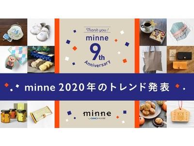 GMOペパボ:ハンドメイドマーケット「minne」、2020年のトレンドを発表