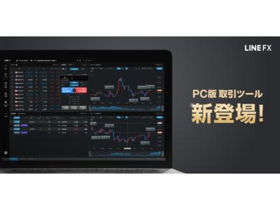 【LINE証券】LINE FX、PC版取引ツール「LINE FX Pro」の提供を開始!FX取引に不可欠な情報をPCの1画面に集約、スピーディでより本格的なFX取引が可能に