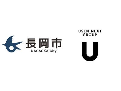 USEN-NEXT HOLDINGS、長岡市と協定を締結 長岡ワークモデル「NAGAOKA WORKER」 始動!