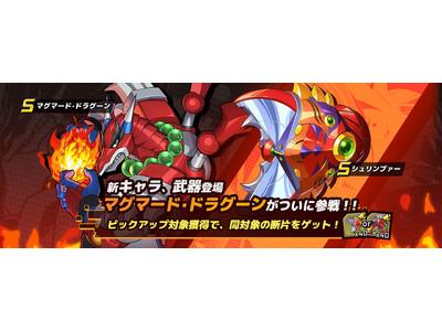 『ロックマンX DiVE』 「マグマード・ドラグーン」が参戦!「マグマード・ドラグーンカプセル」配信!
