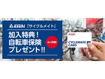 あさひオリジナルの自転車総合保証サービス「サイクルメイト」に加入特典として 6か月間の自転車保険をプレゼント