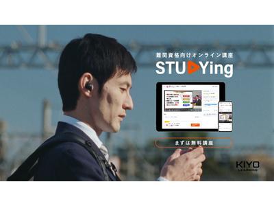 挑戦するすべての働く人々に「あなたには、その資格がある」というメッセージを伝える「スタディング」 テレビCMを1月23日(土)より関東地方で放映開始